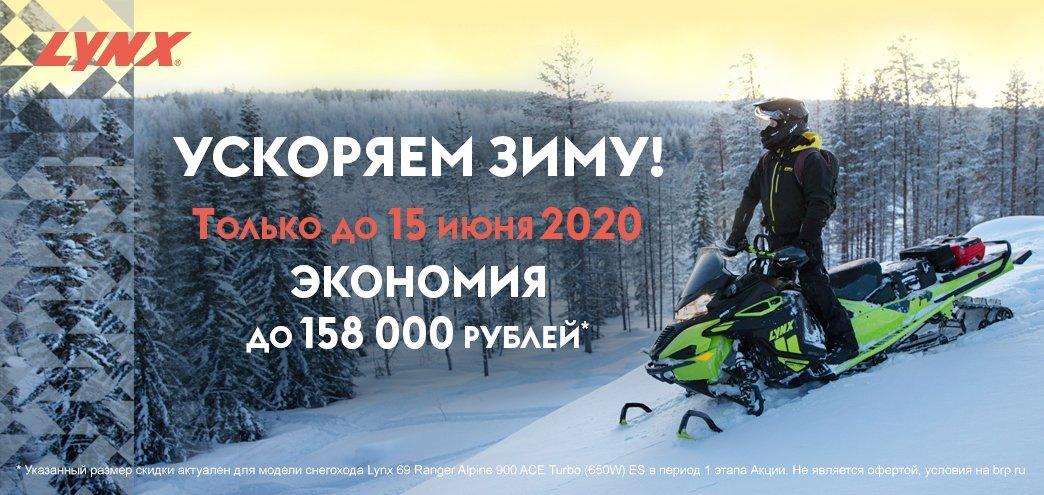 Первый этап акции «Ускоряем Зиму» продлевается!